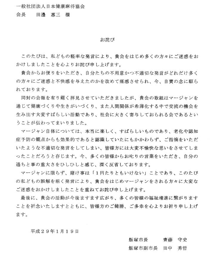 20170119飯塚市長返信